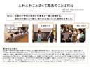 道徳 幼小連携 山川 大地.jpg